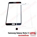 อะไหล่ กระจกหน้าจอ Samsung Galaxy Note 3