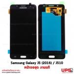 อะไหล่ หน้าจอชุด Samsung Galaxy J5 (2016) / J510 งานแท้