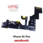 กล้องหน้า iPhone 6S Plus