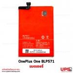 อะไหล่ แบตเตอรี่ OnePlus One BLP571