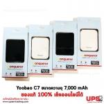 Yoobao C7 ขนาดความจุ 7,000 mAh ของแท้ 100% เช็คออนไลน์ได้