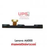 สายแพรสวิทซ์พาวเวอร์ Lenovo A6000