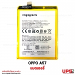 อะไหล่ แบตเตอรี่ OPPO A57 BLP619