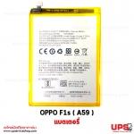 อะไหล่ แบตเตอรี่ OPPO F1s ( A59 )