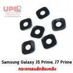 กระจกเลนส์กล้องหลัง Samsung Galaxy J5 Prime, J7 Prime