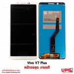 อะไหล่ หน้าจอชุด Vivo V7 Plus งานแท้