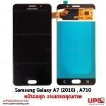 อะไหล่ หน้าจอชุด Samsung Galaxy A7 (2016) , A710 งานเกรดคุณภาพ.