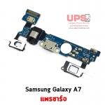 ขายส่ง แพรชาร์จ Samsung Galaxy A7 พร้อมส่ง.