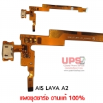 ขายส่ง แผงชุดชาร์จ AIS LAVA A2 งานแท้