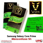 Samsung Galaxy Core Prime - ฟิล์มกระจกกันรอย วีซ่า Tempered Glass Protector