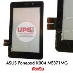 ทัสกรีน Tablet ASUS Fonepad K004 ME371MG งานแท้