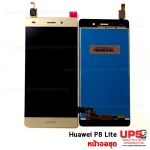 หน้าจอชุด Huawei P8 Lite