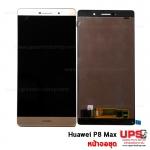 หน้าจอชุด Huawei P8 Max