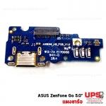 แผงชาร์จ Asus Zenfone Go 5.0