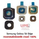 กระจกเลนส์กล้องหลัง Samsung Galaxy S6 Edge
