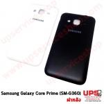 อะไหล่ ฝาหลัง Samsung Galaxy Core Prime (SM-G360).