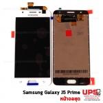 หน้าจอชุด Samsung Galaxy J5 Prime งานแท้