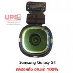 กล้องหลัง Samsung Galaxy S4