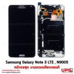 อะไหล่ หน้าจอชุด Samsung Galaxy Note 3 LTE , N9005 งานเกรดเทียบจอแท้