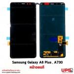 อะไหล่ หน้าจอ Samsung Galaxy A8 Plus , A730 งานแท้