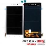 หน้าจอชุด OPPO R7 Lite