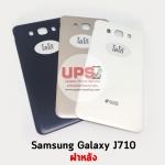 ฝาหลัง Samsung Galaxy J710