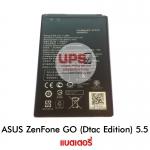 แบตเตอรี่ ASUS ZenFone GO (Dtac Edition) 5.5 นิ้ว
