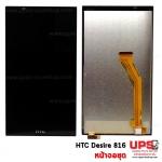 หน้าจอชุด HTC Desire 816 รองรับ 1 ซิม