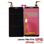 ขายส่ง หน้าจอชุด Lenovo Vibe P1m พร้อมส่ง