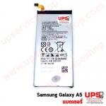 อะไหล่ แบตเตอรี่ Samsung Galaxy A5