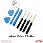 ชุดไขควง สำหรับงานซ่อมไอโฟน 7,7p,8,8p