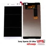 ขายส่ง หน้าจอชุด SONY Xperia C5 Ultra พร้อมส่ง