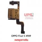 ขายส่ง แพรชุดถาดซิม OPPO Find 5 X909