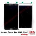 ขายส่ง หน้าจอชุด Samsung Galaxy Note 3 (3g) (n900) งานแท้