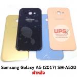 ฝาหลัง Samsung Galaxy A5 (2017) SM-A520.