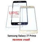 กระจกจอ Samsung Galaxy J7 Prime งานแท้.