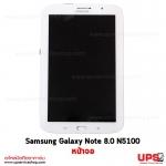 หน้าจอชุด Samsung Note 8.0 N5100