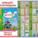 หนังสือ E-BOOK ชุดภาษาไทย – Eng หนังสือสื่อการเรียนรู้