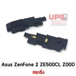 กระดิ่ง Asus ZenFone 2 ZE500CL Z00D