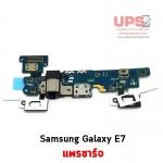 ขายส่ง แพรชาร์จ Samsung Galaxy E7 พร้อมส่ง