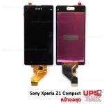 หน้าจอชุด Sony Xperia Z1 Compact (รุ่น Mini) ตัวนี้เป็นรุ่นเล็ก สินค้ามีพร้อมส่ง