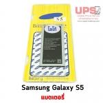 ขายส่ง แบตเตอรี่ Samsung Galaxy S5 พร้อมส่ง