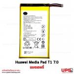 อะไหล่ แบตเตอรี่ Huawei Media Pad T1 7.0 t1-702