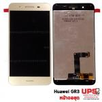 หน้าจอชุด Huawei GR3
