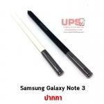 ขายส่ง ปากกา Samsung Galaxy Note 3 พร้อมส่ง.