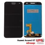 หน้าจอชุด Huawei Ascend G7