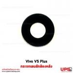 อะไหล่ กระจกเลนส์กล้องหลัง Vivo V5 Plus