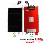 หน้าจอ iPhone 6S Plus (5.5 นิ้ว) สีขาว แท้