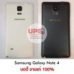 ขายส่ง บอดี้ Samsung Galaxy Note 4 งานแท้