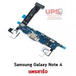 แพรชาร์จ Samsung Galaxy Note 4